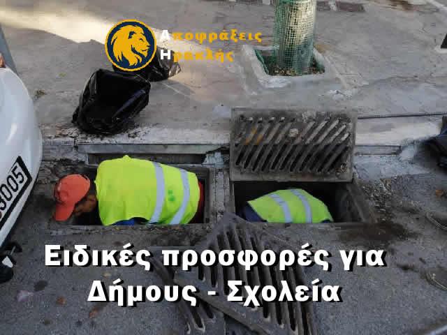 ΑΠΟΦΡΑΞΕΙΣ
