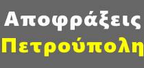 Αποφράξεις Πετρούπολη