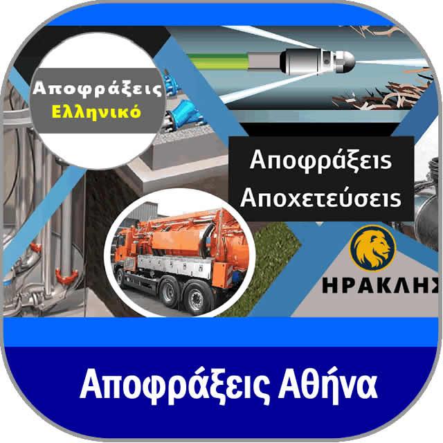 Αποφράξεις Ελληνικό
